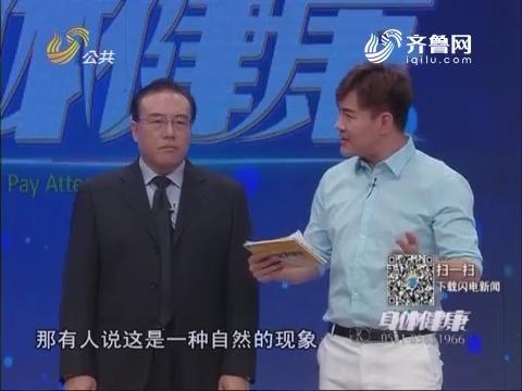 20170116《身体健康》:老人身高变矮之谜(上)