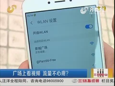 济南:广场上看视频 流量不心疼?