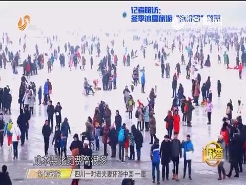 """调查:记者暗访 冬季冰雪旅游""""低价团""""陷阱"""