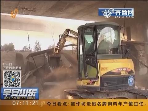 济南:北绕城桥下违建开拆