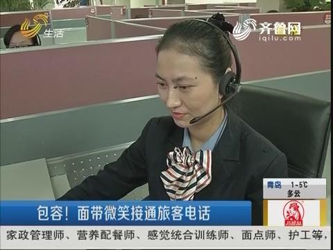 济南:探访!12306客服中心的接线员