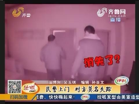淄博:抓捕吸毒人员 民警雪地追踪