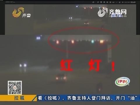 济宁:深夜闯红灯 小轿车被撞惨