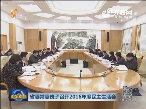 山東省委常委班子召開2016年度民主生活會