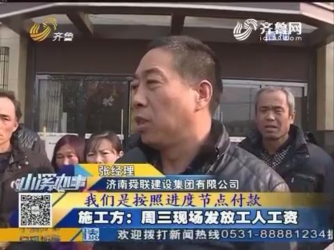 济南:拿不到工资 咋回家过年?