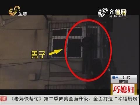 济南:惨剧!男子楼外上吊身亡