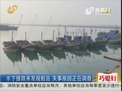 日照:出海12天 4名渔民失踪