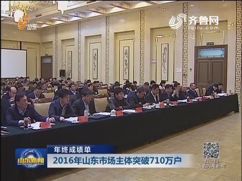 【年终成绩单】2016年山东市场主体突破710万户