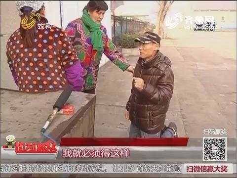 【和气生财】济宁:半路夫妻闹别扭 媳妇离家不进门