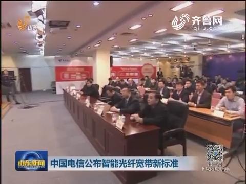 中国电信公布智能光纤宽带新标准