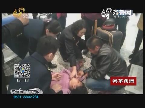 菏泽:火车站旅客突发癫痫