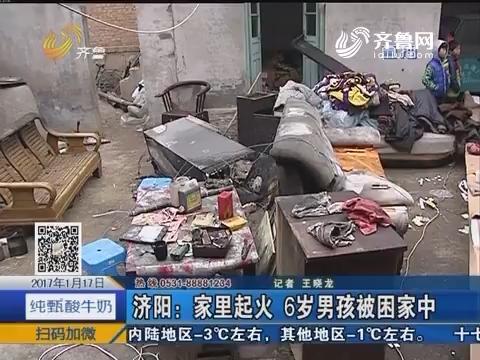 济阳:家里起火 6岁男孩被困家中