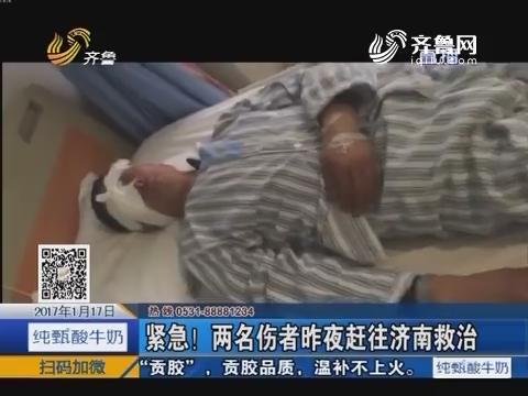 紧急!两名伤者16日夜赶往济南救治
