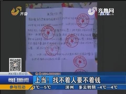 青岛:打工攒下300万日元被骗光