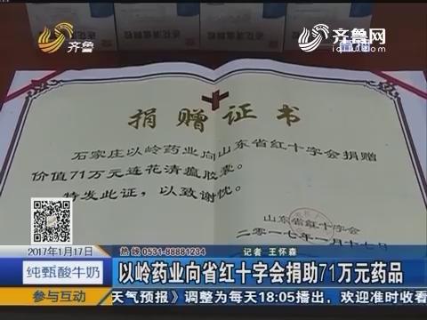 以岭药业向山东省红十字会捐助71万元药品