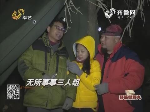 当红不让:武老师队就地取材搭帐篷 无所事事三人组唱歌加油