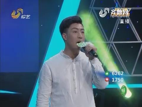 我是大明星:帅哥杨正超深情演唱《爸妈》 土豆哥粉丝团齐助阵