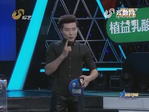 我是大明星:李浩表演精彩绝伦的变钱魔术震惊现场