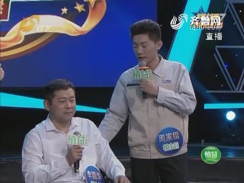 我是大明星:轮椅哥李国华演唱《家在心里》用歌声献给亲人