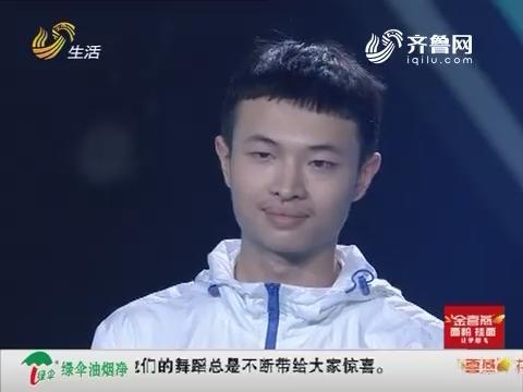 让梦想飞:16岁学生沈阳屹表演玩水晶球 现场挑战世界纪录