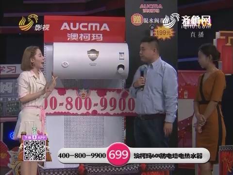 超级大牌:第二节课 大品牌澳柯玛的热水器