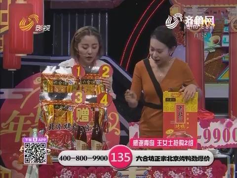 超级大牌:第三节课 六合坊正宗北京烤鸭超值劲爆价