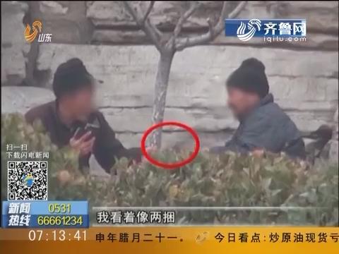 济南:职业乞丐再现 一天收获颇丰