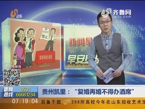 """新闻早评:贵州凯里 """"复婚再婚不得办酒席"""""""