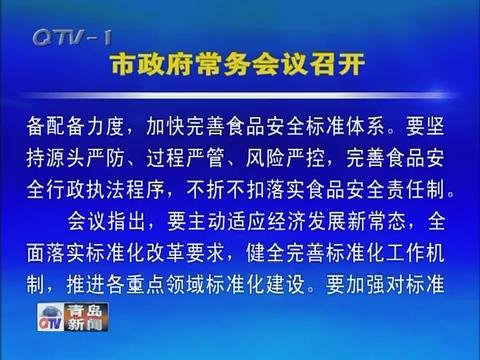 青岛市政府常务会议召开
