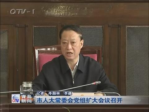 青岛市人大常委会党组扩大会议召开