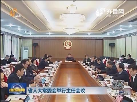 山东省人大常委会举行主任会议