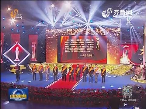 """山东省""""见义勇为模范""""颁奖晚会在济南举办"""