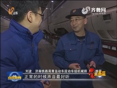 """【新春走基层】""""动车华佗""""保春运安全"""