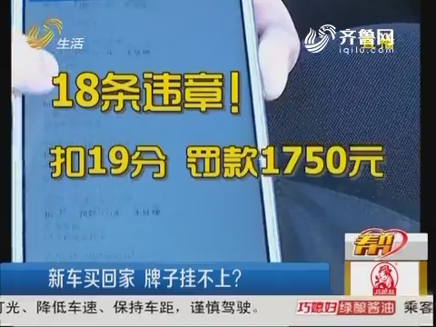 潍坊:新车买回家 牌子挂不上?