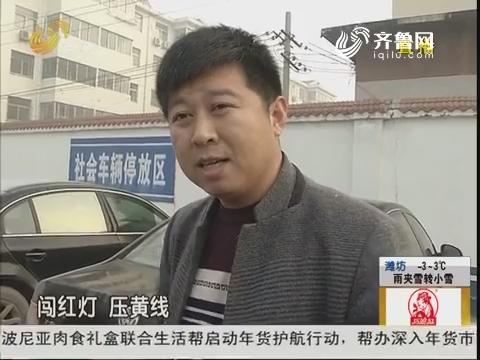 禹城:车辆被套牌 三年违章50多次!