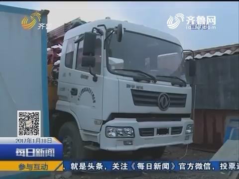 """青岛:75万买的泵车成""""废铁""""谁之错?"""