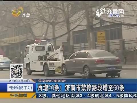 """济南上演""""最严拖车风暴"""""""