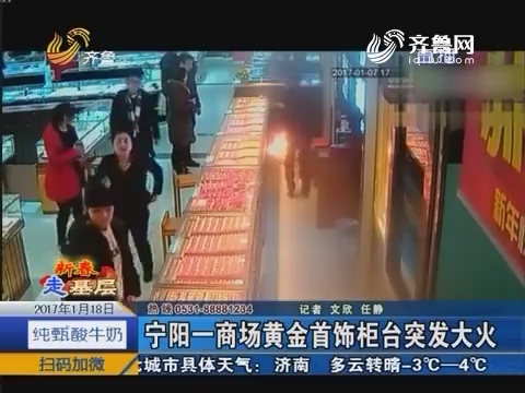 宁阳一商场黄金首饰柜台突发大火