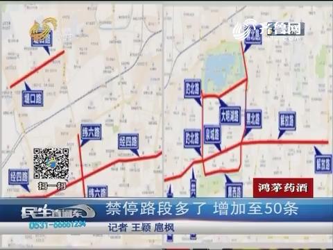 济南:违停成本涨了得交200了 禁停路段多了增加至50条