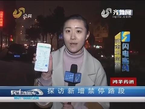 闪电连线:探访新增禁停路段