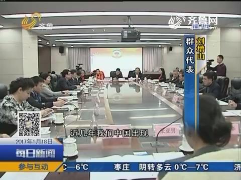 山东省政协民意征集座谈会召开