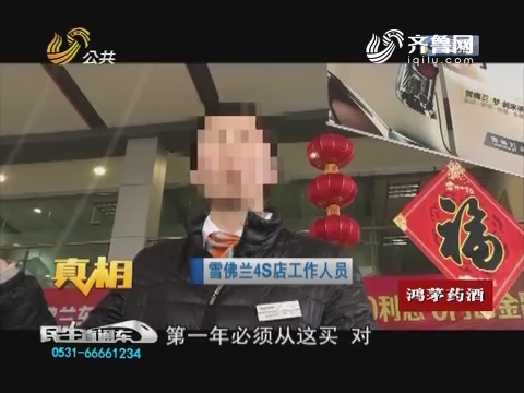 【真相】淄博:不买保险 不卖车