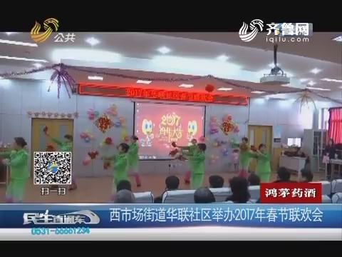 济南:西市场街道华联社区举办2017年春节联欢会