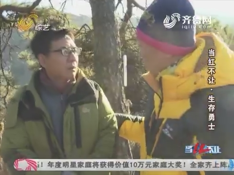 当红不让:张志波在自己地盘被敏健生生搜身