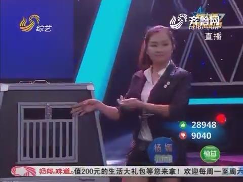 我是大明星:女魔术师杨娜表演《鸽剧魅影》赢得评委连连称赞