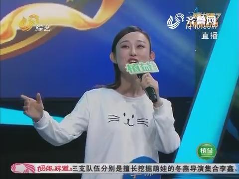 我是大明星:李娣嘹亮嗓音完美演绎《青藏高原》