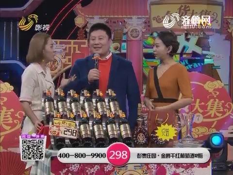 超级大牌:剁手档 彭泰庄园金爵干红葡萄酒
