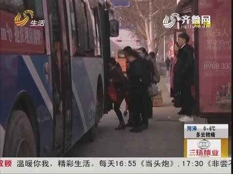 青岛:怪事!坐趟公交车 手机不见了