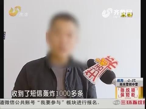 潍坊:短信轰炸 一夜之间上千条