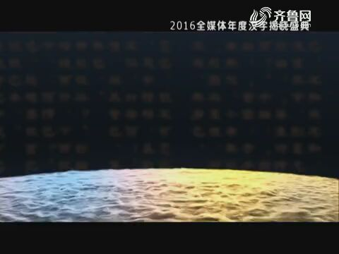 2016全媒体年度汉字揭晓盛典